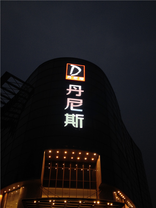 LED pixel light supplier